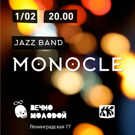 Monocle концерт в Самаре 1 февраля 2019