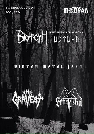Winter Metal Fest концерт в Самаре 1 февраля 2019