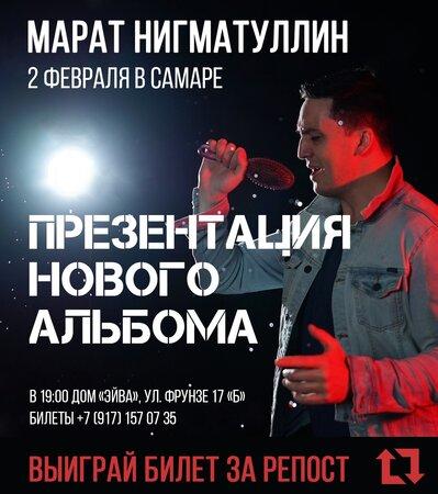 Марат Нигматуллин концерт в Самаре 2 февраля 2019