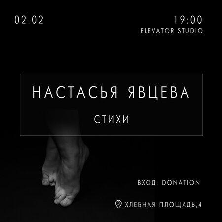 Настасья Явцева концерт в Самаре 2 февраля 2019