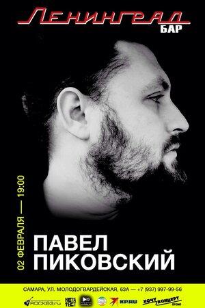 Павел Пиковский концерт в Самаре 2 февраля 2019