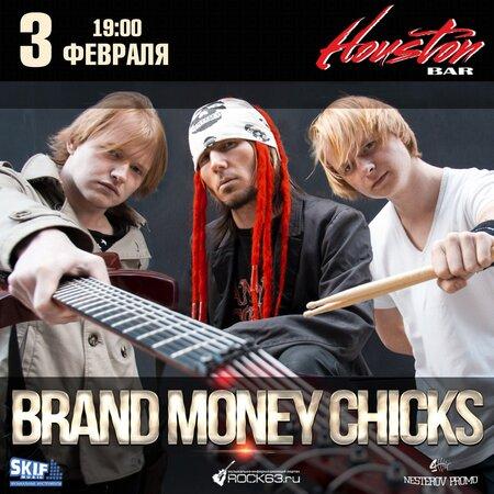 Brand.Money.Chicks концерт в Самаре 3 февраля 2019