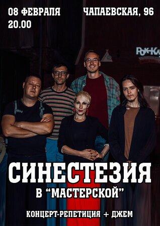 Синестезия концерт в Самаре 8 февраля 2019