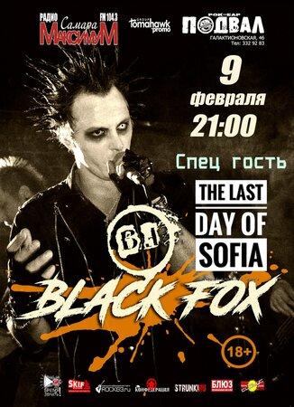 Black Fox концерт в Самаре 9 февраля 2019