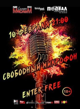 Свободный микрофон концерт в Самаре 10 февраля 2019
