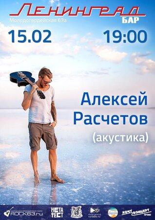 Алексей Расчетов концерт в Самаре 15 февраля 2019