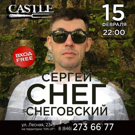 Сергей Снеговский концерт в Самаре 15 февраля 2019