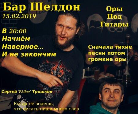 Сергей Трошков концерт в Самаре 15 февраля 2019