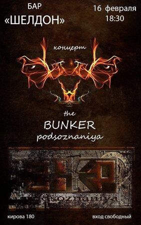 Бункер Подсознания концерт в Самаре 16 февраля 2019