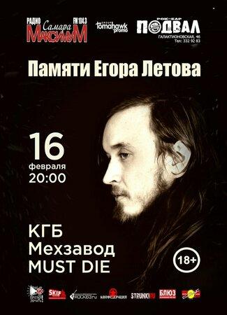 Концерт памяти Егора Летова концерт в Самаре 16 февраля 2019