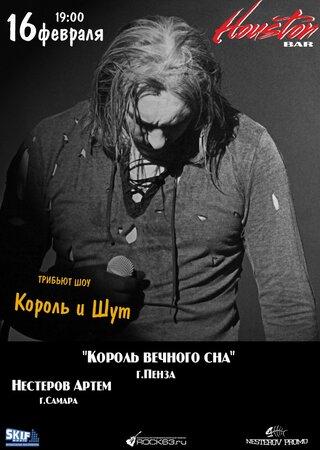 Король вечного сна концерт в Самаре 16 февраля 2019