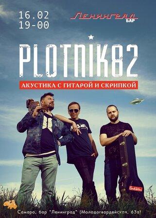Plotnik82 концерт в Самаре 16 февраля 2019
