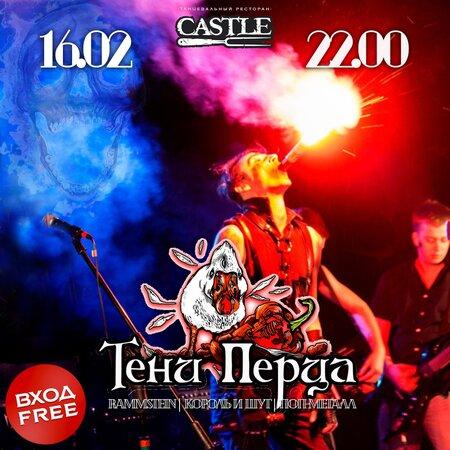 Тени Перца концерт в Самаре 16 февраля 2019