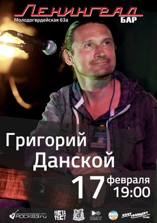 Григорий Данской концерт в Самаре 17 февраля 2019
