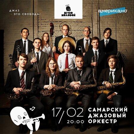 Самарский Джазовый Оркестр концерт в Самаре 17 февраля 2019