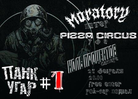 Moratory, Pizza Circus концерт в Самаре 21 февраля 2019