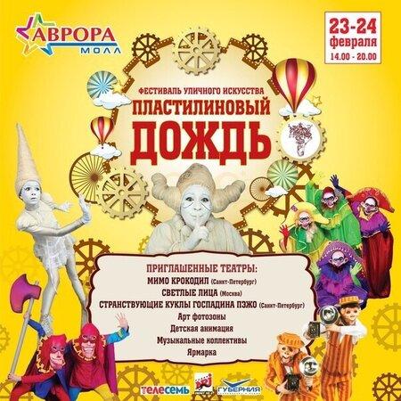 Пластилиновый дождь концерт в Самаре 23 февраля 2019