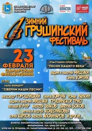 Зимний Грушинский фестиваль концерт в Самаре 23 февраля 2019