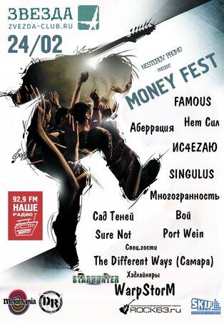 Money Fest концерт в Самаре 24 февраля 2019