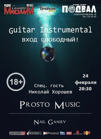 Prosto Music концерт в Самаре 24 февраля 2019