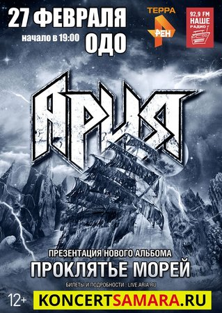 Ария концерт в Самаре 27 февраля 2019