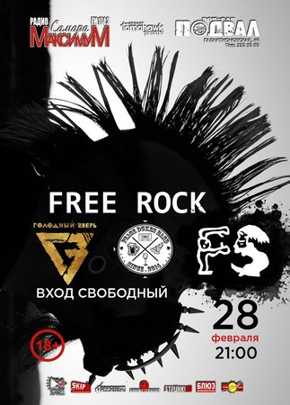 Free Rock концерт в Самаре 28 февраля 2019