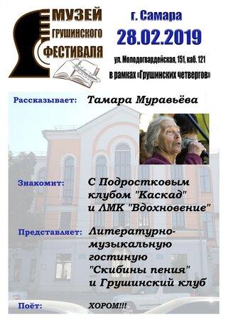 Тамара Муравьёва концерт в Самаре 28 февраля 2019