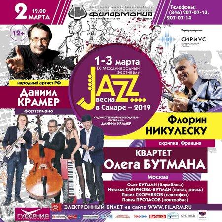 Jazz-весна в Самаре концерт в Самаре 1 марта 2019