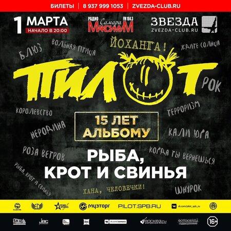 Пилот концерт в Самаре 1 марта 2019