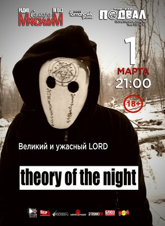 Theory of the Night концерт в Самаре 1 марта 2019