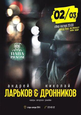 Андрей Ларьков, Николай Дронников концерт в Самаре 2 марта 2019