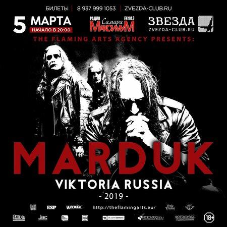 Marduk концерт в Самаре 5 марта 2019