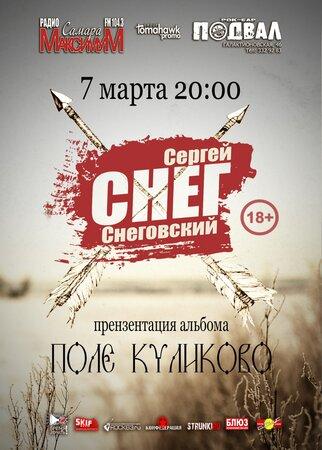 Сергей Снеговский концерт в Самаре 7 марта 2019