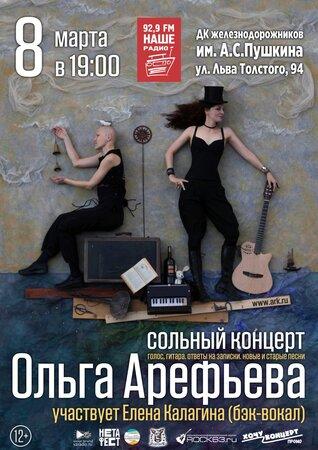 Ольга Арефьева концерт в Самаре 8 марта 2019