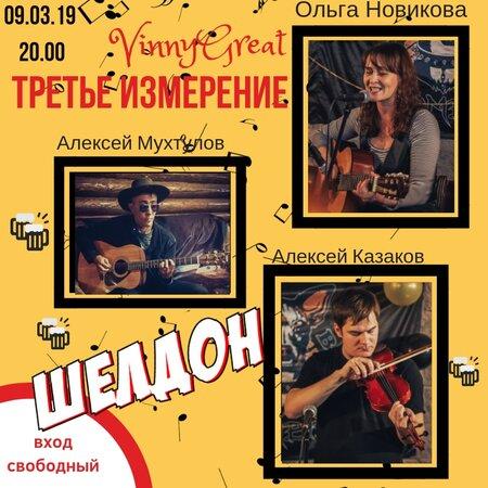 Акустический вечер концерт в Самаре 9 марта 2019