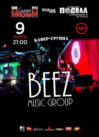 Beez концерт в Самаре 9 марта 2019