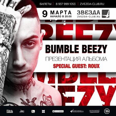 Bumble Beezy концерт в Самаре 9 марта 2019