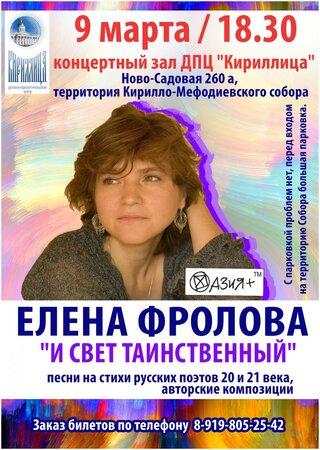 Елена Фролова концерт в Самаре 9 марта 2019