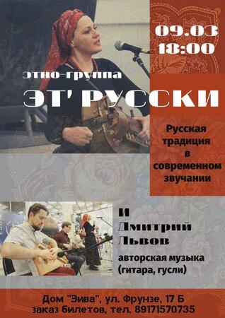 Этрусски концерт в Самаре 9 марта 2019