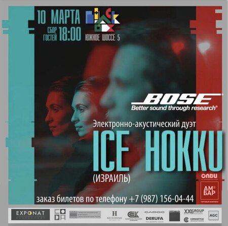Ice Hokku концерт в Самаре 10 марта 2019