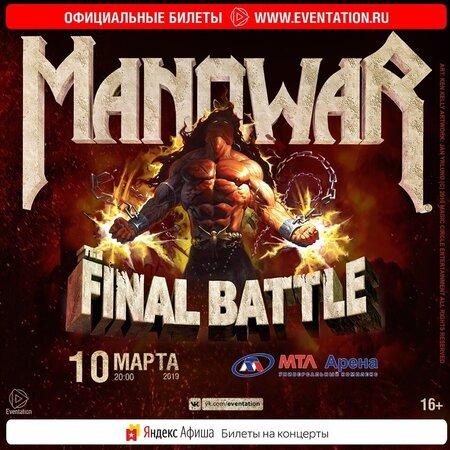 Manowar концерт в Самаре 10 марта 2019