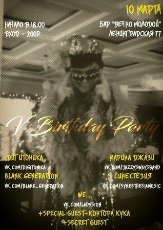 V-Birthday Party концерт в Самаре 10 марта 2019