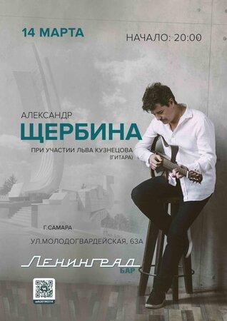 Александр Щербина концерт в Самаре 14 марта 2019