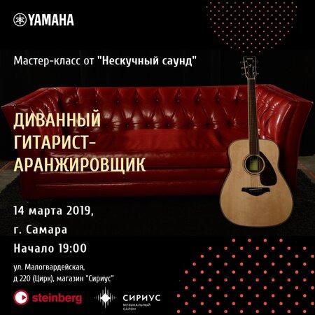 Александр Зилков концерт в Самаре 14 марта 2019
