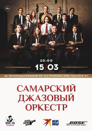 Самарский Джазовый Оркестр концерт в Самаре 15 марта 2019