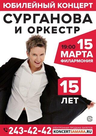 Сурганова и Оркестр концерт в Самаре 15 марта 2019