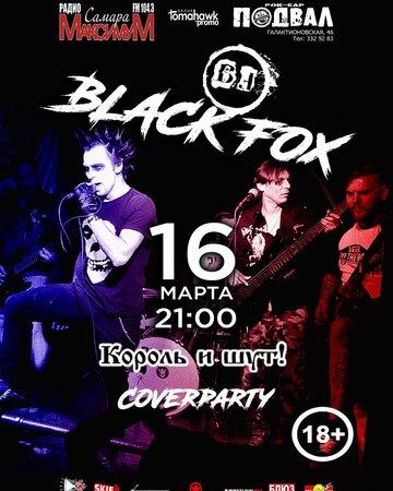 Black Fox концерт в Самаре 16 марта 2019