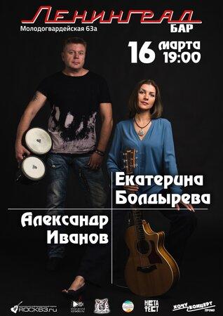 Екатерина Болдырева концерт в Самаре 16 марта 2019