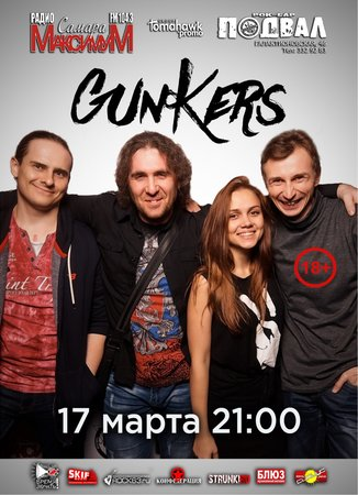 GunKers концерт в Самаре 17 марта 2019