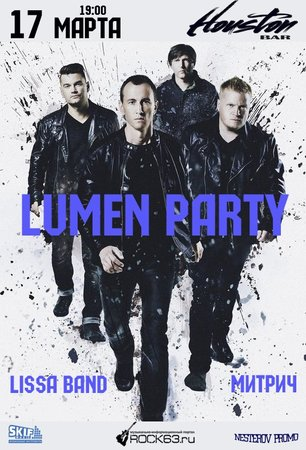 Lumen Party концерт в Самаре 17 марта 2019